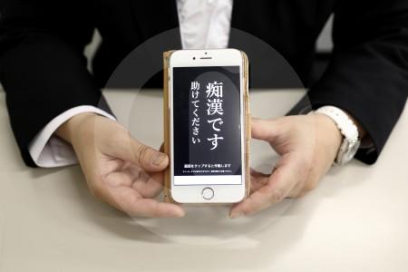 Aplicaciones en celulares para evitar el acoso en sistemas de transporte, ejemplo Japón